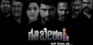 Galli Bakery Box Office Collections, Hit or Flop, Review