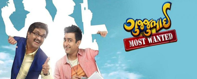 GujjuBhai Most Wanted Box Office Collection