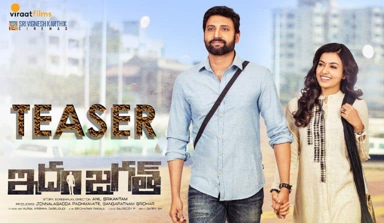 Read more about the article Idam Jagath Box Office Collection, Review, Rating, Hit Or Flop