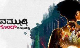 Naanu Nammudgi kharchgond Mafia Box Office Collection