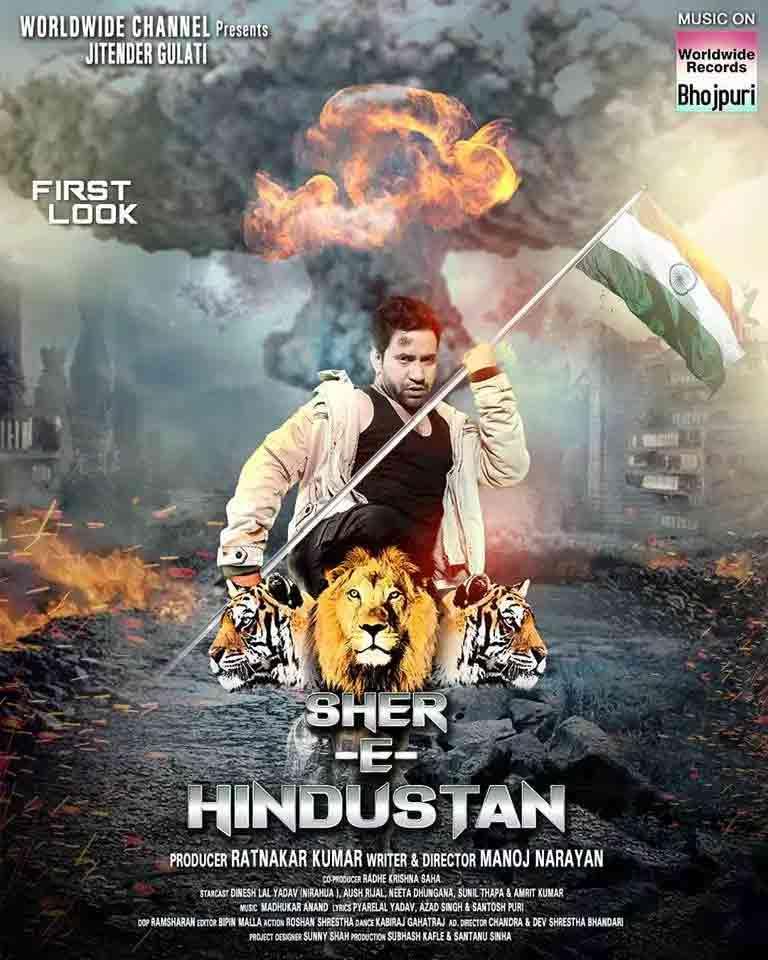 Sher E Hindustan Box Office Collection