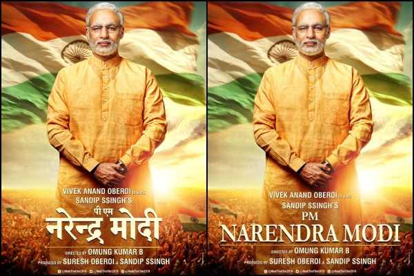 PM Narendra Modi Box Office Collection