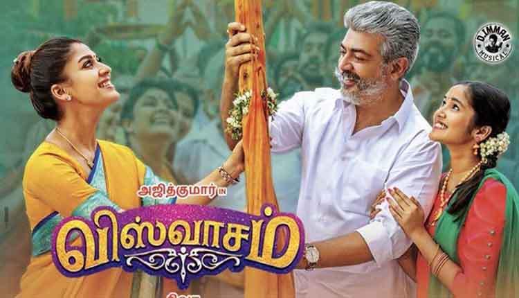 Viswasam Telugu Box Office Collection