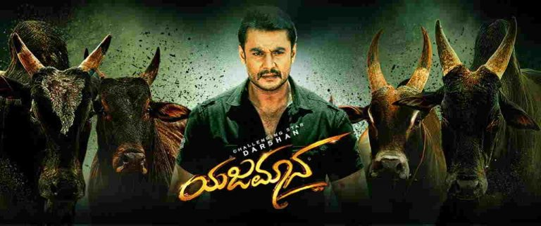Yajamana Box Office Collections