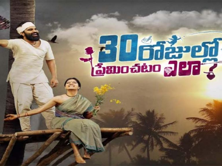 30 Rojullo Preminchadam Ela Movie Box Office Collection World Wide